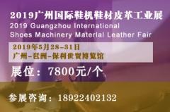 4天展期7800元即可参展2019广州国际鞋机鞋材皮革工业展加量不加价!
