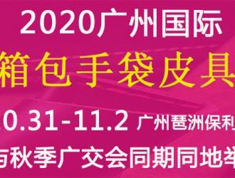 2020 Guangzhou International Leather Bags . Hand Bags Fair 2020广州国际箱包手袋皮具博览会