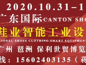 2020 Canton Shoes Expo  Guangzhou International Shoes Clothing Smart equipment Industry Expo 2020广东国